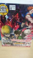 HUNTER×HUNTER 劇場版 緋色の幻影(ファントム・ルージュ) DVD