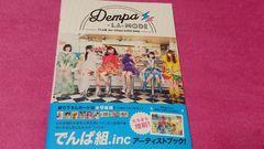 Dempa・LA・MODE でんぱ組.inc visual artist book カード付き