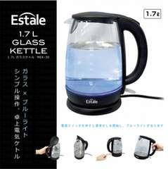1.7L ガラスケトル Estale ブルー 光る 電気ケトル1.7L MEK-30