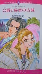 ハーレクインコミック〓公爵と秘密の古城〓狩野真央