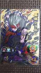 [スーパードラゴンボールヒーローズ]SH5-52 UR・魔神シュルム