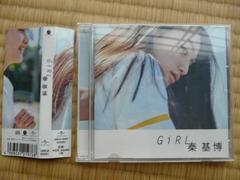 秦基博CDS■Girl 3曲収録