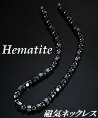 魅惑の輝/高級感/磁気ネックレス/46cm/ヘマタイト/天然石◆tc10