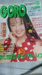 GORO◆91/3/28★高橋由美子/細川ふみえ/C・Cガールズ/麻生絵美