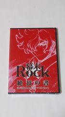 未開封 幕末Rock 予約特典 絶頂の書 設定資料集&ドラマCDセット