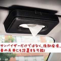 車 ティッシュ 車用ティッシュボックス Black-1