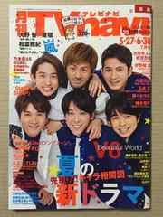 ◆訳あり◆月刊TVnavi 2016年7月号 関西版 抜ページ有 V6 KinKi