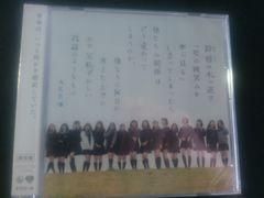 AKB48 鈴懸なんちゃら 劇場盤CDのみ