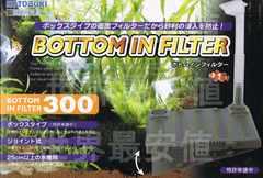 ■新品即決■コトブキ■底面フィルター■30cm水槽用■砂利の進入を防止■