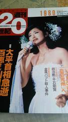 週刊20世紀◆039◇1980 昭和55年★大平首相急逝 百恵さん引退