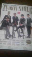 TVnavi SMILE テレビナビスマイル 2012 vol.5 嵐 インタビュー 24時間テレビ