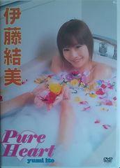 伊藤結美 Pure Heart 未開封 DVD