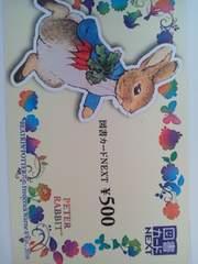 図書カード NEXT 500(ピーターラビット お散歩) 1枚