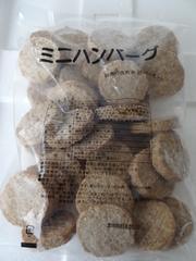 ☆国内製造  ミニハンバーグ 1キロ  冷凍