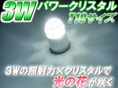 1個□3wハイパワークリスタルT10 純白LED ステップワゴン ライフ フィット フリード N-BOX