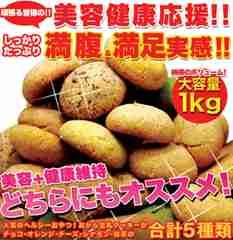即決 新感覚 満腹 おから豆乳ソフトクッキー1kg (250g×4袋)