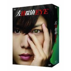 ■DVD『左目探偵EYE DVD-BOX』山田涼介 横山裕(関ジャニ)
