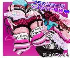 ブラジャー&ショーツ☆3セット福袋★まとめ売り☆送込★F70F85