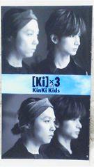 未使用新品[Ki]x3《115》KinKi Kids会報アルバム「The BEST」等