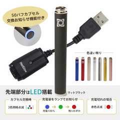 カプセル交換お知らせ機能搭載 プルームテック互換バッテリー