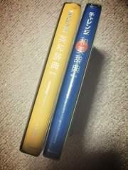 美品☆英和☆和英辞典セット