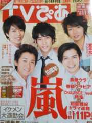 嵐★2009年10/24〜11/8号★TVぴあ