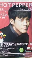 松坂桃季、ホットペッパー2013年12月神奈川県湘南版