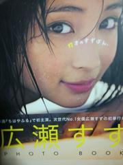 CM出まくり!広瀬すず1stフォトブック「17才のすずぽん」