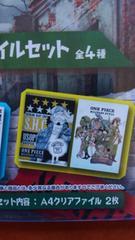 一番くじ ワンピース G 賞 クリアファイル セット 2枚