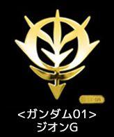 ★デコメタ★機動戦士ガンダム ガンダム 01 ゴールド