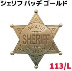 ポリス バッジ DENIX デニックス 113/L シェリフ ゴールド 保安官 警察 ミリタリー