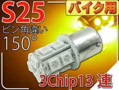 バイクS25/BAU15sピン角150°LEDバルブ13連アンバー1個 as393