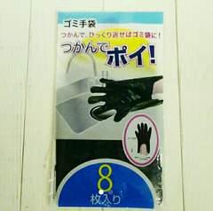 ゴミ手袋8枚セット