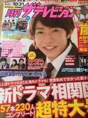 月刊ザテレビジョン2018年11月 相葉雅紀くん表紙 切り抜き