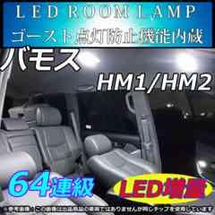 ホンダ バモス VAMOS HM1 HM2 LEDルームランプ 64連 ホワイト
