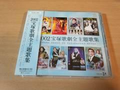 CD「2002宝塚歌劇全主題歌集」花組 月組 雪組 星組●