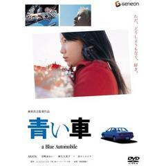 宮崎あおい 麻生久美子[青い車]切手可DVD新品