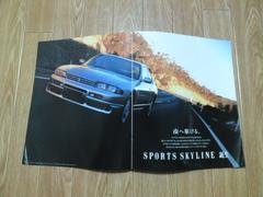 スカイライン 2ドアクーペ GTS RB25 カタログ