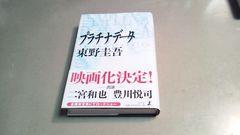a「プラチナデータ」東野圭吾著。良質単行本。