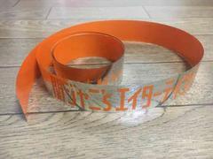 関ジャニ'sエイターティメント オレンジ 丸山隆平 銀テープ
