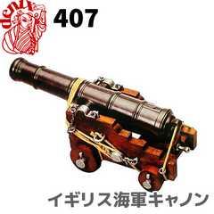DENIX デニックス 407 イギリス 海軍 キャノン 18世紀 大砲 ミリタリー