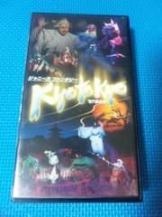 廃盤VHS「ジャニーズファンタジー kyotokyo 97 夏公演」嵐出演