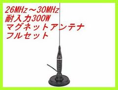 26〜30MHz 耐入力 300W マグネットアンテナ 新品 国内より即納!