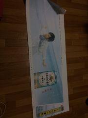 二宮和也 キリンビール レアのポスター 600円