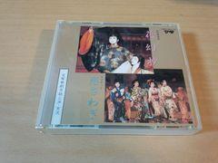 宝塚CD「花幻抄 恋さわぎ スイート・タイフーン」杜けあき他雪組