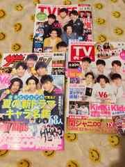 TV誌3種 V6 ガイドジョンライフ2018年6月2日〜  表紙切り抜き