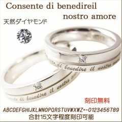 結婚記念日プレゼントに新品ペアリング刻印無料