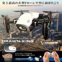 ドローンキング  小型 カメラ  スマホ 遠隔  3D飛行 送料無料