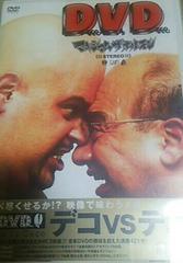 3枚組DVD マキシマムザホルモン デコVSデコ 正規品