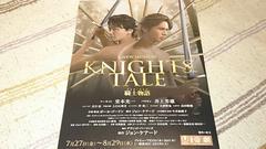 堂本光一×井上芳雄『KNIGHTS TALE  騎士物語』フライヤー 1枚